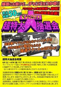 【今月の超目玉企画☆☆】