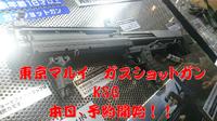 東京マルイ新商品 第一章 KSG!