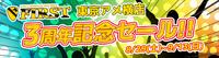 祝!! 東京アメ横店3周年♪