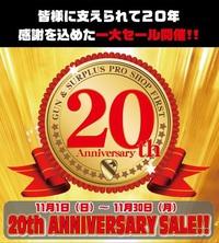 FIRST20周年記念セール開催♪&明日のお台場は!?
