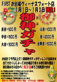 2016年お台場店の正月セール&イベントまとめ!!