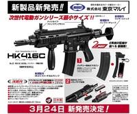 次世代HK416C 発売日&価格決定!!!