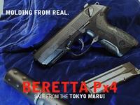 べレッタはM9の事じゃなくてメーカー名!