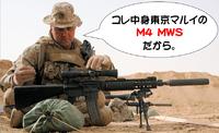 マルイ ガスブロM4 MWS 外装カスタムパァツ