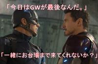 お台場店限定GWイベント最終日!