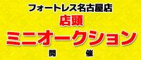 創業祭 情報公開Vol.4 9月24日開催店頭BIGオークション!!追加商品・弐