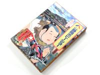 『ホビーショーのおみあげ』!