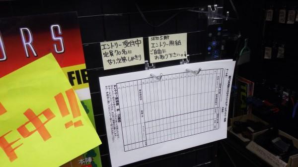 瀬戸5耐 サバイバルゲーム