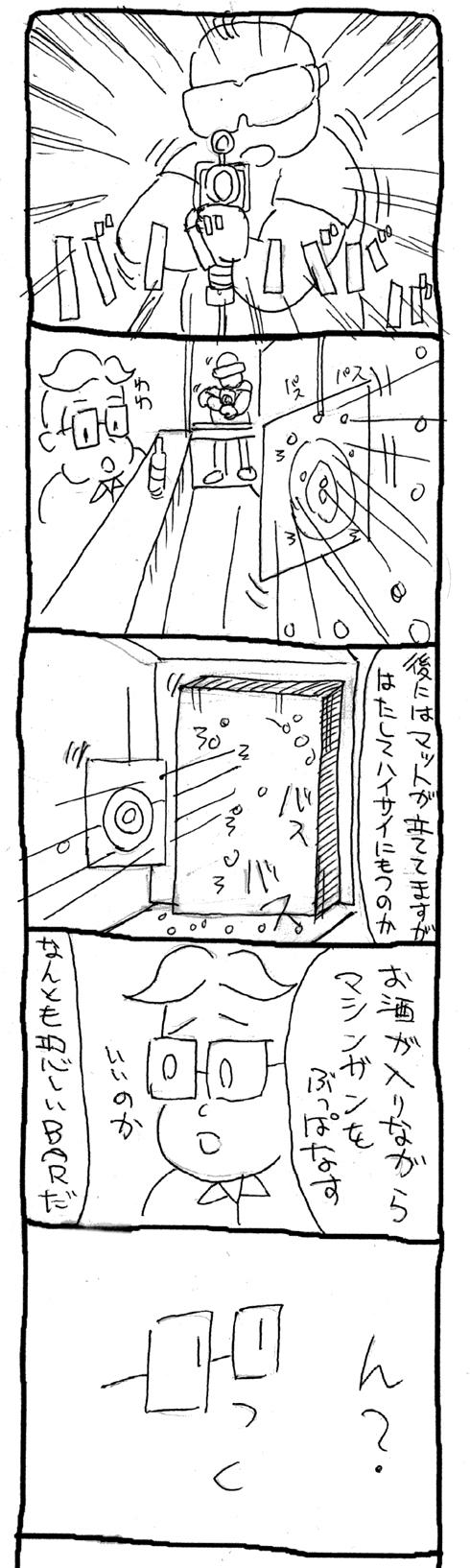 日記TOP
