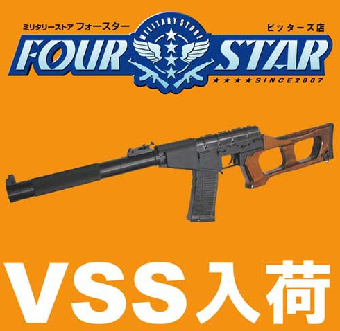 KING ARMS VSS