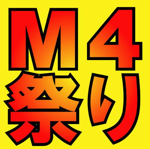 M4まつり