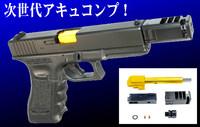 G17/G22 次世代アキュコンプA