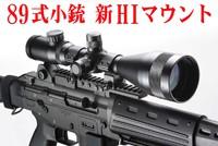 89式小銃 新HIマウントベース