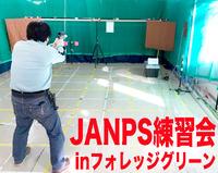 JANPS練習会