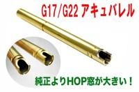 G17/G22用アキュバレル