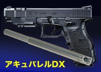G26AD用 アキュバレルDX