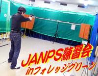 JANPS練習会!