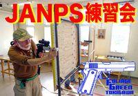 JANPS&JSC練習会!