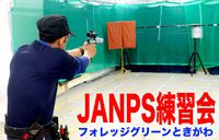 JANPS練習会とPPS