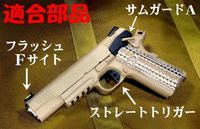 M45A1適合パーツ