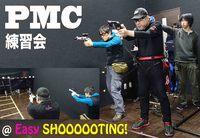PMC練習会