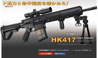 商品レビュー:東京マルイ 次世代電動ガン HK417 アーリーモデル