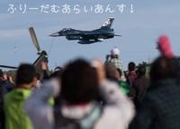 F-2戦闘機帰投/入間基地航空祭