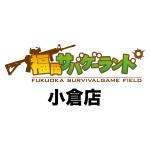 福岡サバゲーランド小倉店