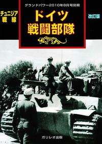 『チュニジア戦線 ドイツ軍戦闘部隊』