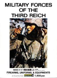 『WW2ドイツ軍兵器集』