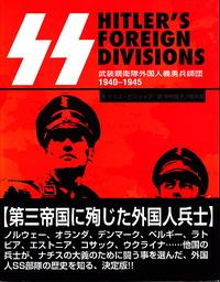 『武装親衛隊外国人義勇兵師団』