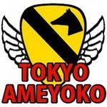 GUNSHOPFIRST東京アメ横店ブログ