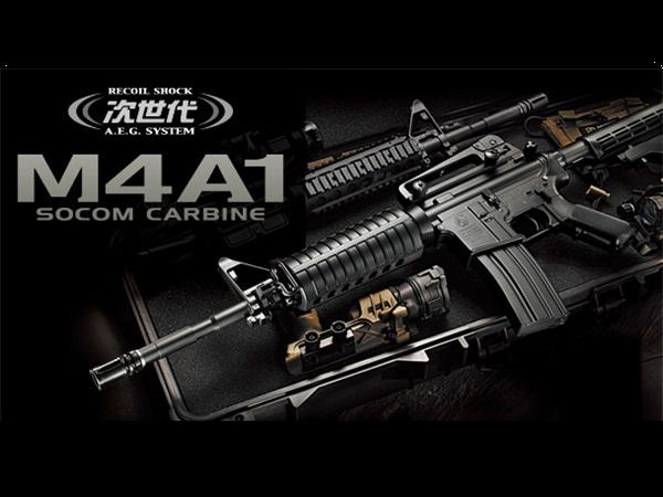 東京マルイ: 次世代電動ガン 本体セット M4A1 SOCOMカービン