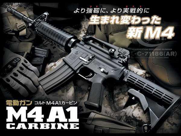 東京マルイ: 電動ガン 本体セット コルト M4A1カービン
