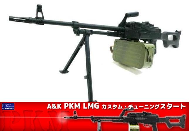 A&K: 電動ガン PKM