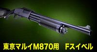 東京マルイM870用 Fスイベル