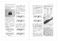 WEM4技術指南本サンプル