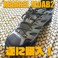 MARREL MOAB2の話