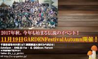 11/19 GARDENフェス2017 オータム!