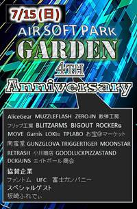 特典付き予約開始!GARDEN4周年記念イベント!