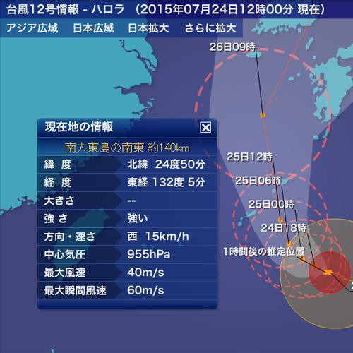 台風12号ポルタアンドゲートPORTAANDGATE