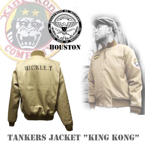 ヒューストン【HOUSTON】US ARMY COMBAT JACKET / TANKERS JACKET/KING KONG(タンカースジャケットキングコング/タクシードライバー)送料無料ポルタアンドゲートPORTAANDGATE