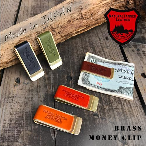 NATURAL TANNED LEATHER BRASS MONEY CLIP(栃木ナチュラルテンドレザー/牛皮真鍮マネークリップ/ブラス/日本製)01
