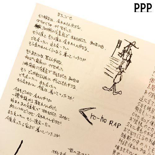 P.P.P. /Pussy.Pussy.Pussy/1st ALBUM 「PUNKY」大阪、大正区、Bar 69、ポルタアンドゲートPORTAANDGATE04