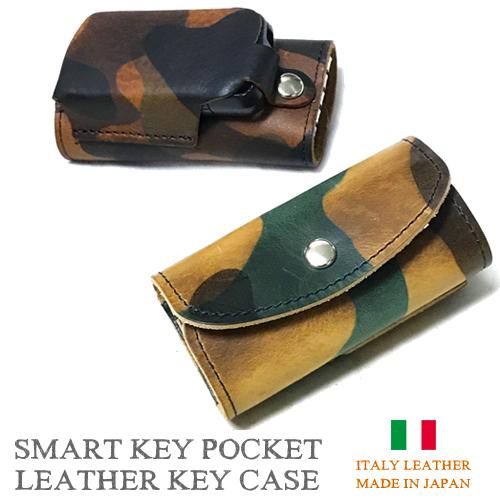 ポルタアンドゲートPORTAANDGATESMART KEY POCKET ITALIAN LEATHER KEYCASE/POUCH(スマートキー/イタリアンレザー/キーケース/キーポーチ/鍵/迷彩/皮)01