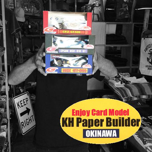 ペーパークラフトKH PAPER BUILDERポルタアンドゲートPORTAANDGATE