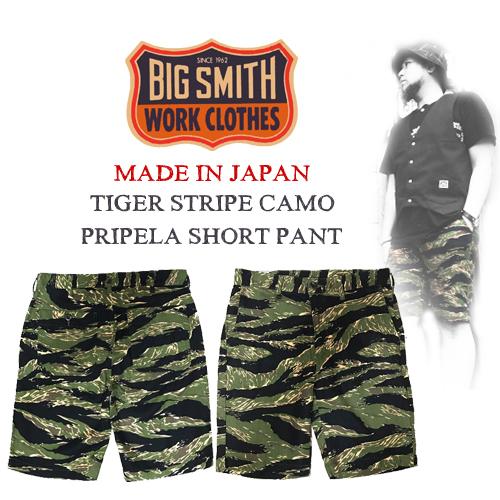 ポルタアンドゲートPORTAANDGATEビッグスミス【BIG SMITH】TIGER STRIPE CAMO PRIPELA SHOTR PANTS(タイガーストライプ迷彩プリペラショートパンツ/ショーツ/日本製/MADEINJAPAN)01