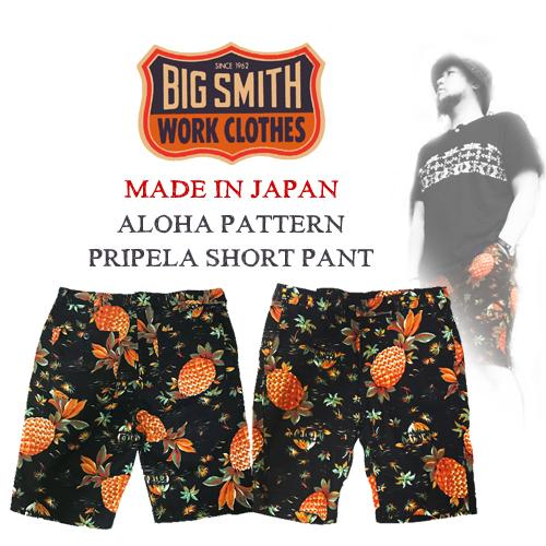 ポルタアンドゲートPORTAANDGATEビッグスミス【BIG SMITH】 ALOHA PATTERN  PRIPELA SHORT PANT(アロハ柄プリペラショートパンツ/日本製/MADEINJAPAN/ホワイト)01