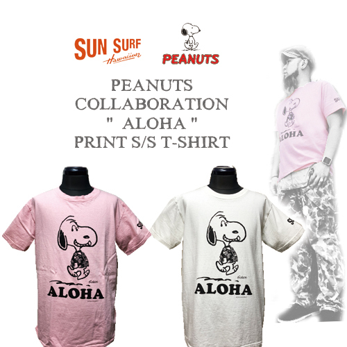 サンサーフ/SUNSURF/スヌーピー/PEANUTS SNOOPY/ALOHA PRINT S/S T-SHIRT(アロハデザイン半袖Tシャツ)送料無料、東洋エンタープライズ、ハワイ、HAWAII、ハワイアン、アメリカン、アメカジ、ミリカジ01