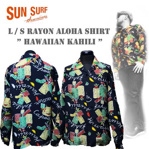 サンサーフ【SUNSURF】RAYON ALOHA SHIRT HAWAIIAN KAHIKLIL/S SHIRTS(レーヨンアロ長袖ハシャツ/ハワイアンカハリ)送料無料01